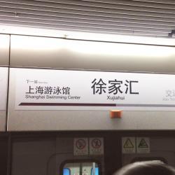 محطة كسوجياهوي