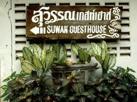 Suwan Guest House, Mueang Kao
