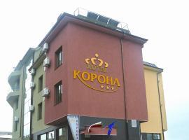 Korona Hotel, Blagoevgrad