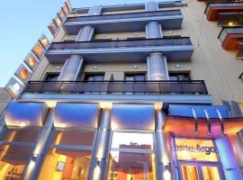 Argo Hotel Piraeus, بيرايوس