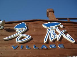 Nagura Village, Ishigaki Island