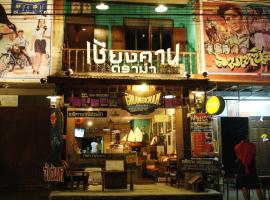 Chiangkhan Drama Homestay, Chiang Khan