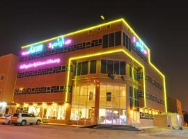 Nozol Aram 3 Hotel Apartments, Riyadh