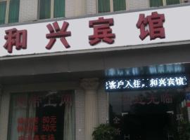 Hexin Hotel, Guangzhou