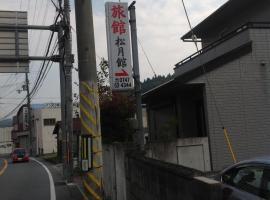 Shogetsukan, Oyodo