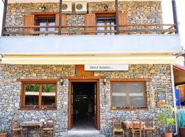 Guesthouse Syntrofia, Psarádes