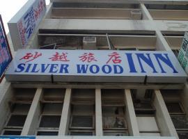 Silverwood Inn, Miri