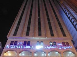 Al Olayan Al Khalil Makkah Hotel