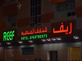 Reef Hotel Apartments 2, Ajman
