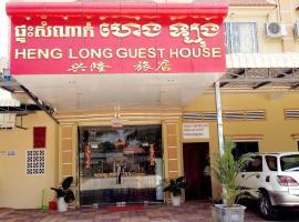 Heng Long Guesthouse, Battambang