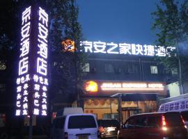 Jingan Express Hotel, Shunyi