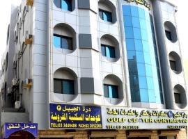 Dorrat Al Jubail 3