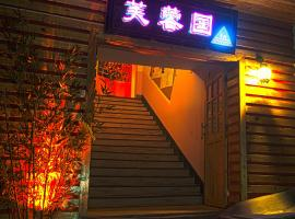 Changsha Zhongtian Hibiscus Land International Hostel, Changsha