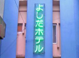 Yoshida Hotel, Okinawa City