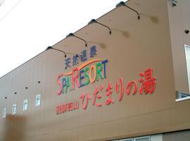 Natural Onsen Hostel Hidamari no Yu, Takayama