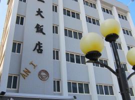 Penghu An-I Hotel, Makung