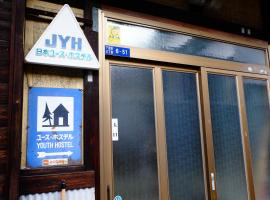 Fujiyoshida Youth Hostel, Fujiyoshida