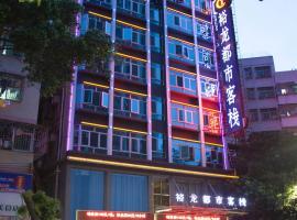 Shenzhen Yulong City Inn, Shenzhen