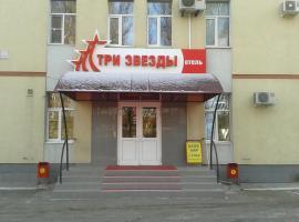 Tri Zvezdy Hotel, Tolyatti