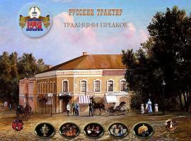 Postoyaly Dvor Rus, Serpukhov