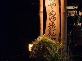 Ayameya Ryokan, Nakanojo