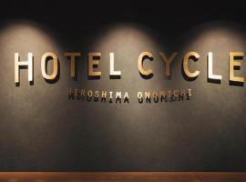 Hotel Cycle, Onomichi