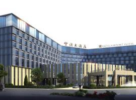 Regal Airport Hotel Xi'an, Xianyang