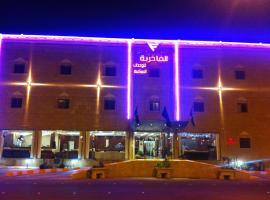 Al Fakhriah Suites, Najran