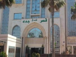 Jeddah Palace Hotel