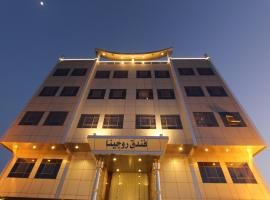 Rogina Hotel, Jedda