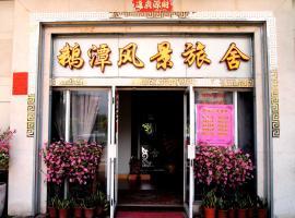 Etang View Hotel
