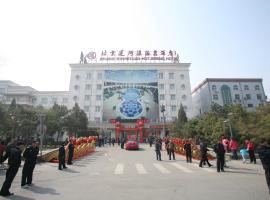 Beijing Yunheyuan Hotel, Tongzhou