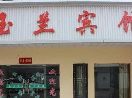 Yulan Hotel, Taizhou