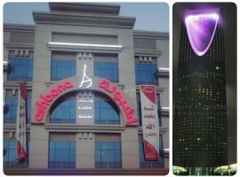 Ashbonh Hotel Suites, Riyadh