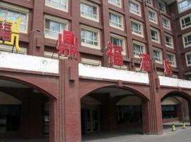 Urumqi Dingfu Hotel
