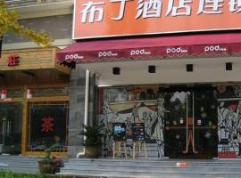 Pod Inn Hangzhou Xixishidi Xiaoheshangaojiaoyuan Branch