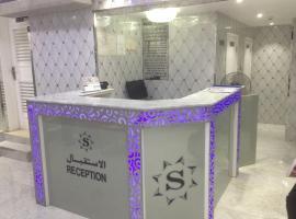 Sahil Hotel, Dubaj