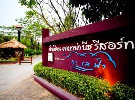 Puktien Cabana Beach Resort & Residence, Puk Tian