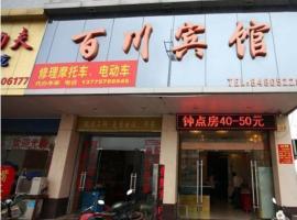 Jingjiang Baichuan Hotel, Jingjiang