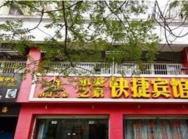 Xiaocheng Home Express Hotel, Lu'an