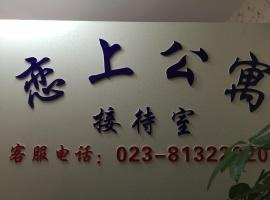 Chongqing Lianshang Apartment, Chongqing