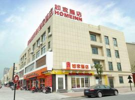 Home Inn Hangzhou Xiaoshan Airport Yipeng Shopping Centre, Jingjiang