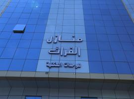Manazel Al Foraat Jeddah, Jeddah