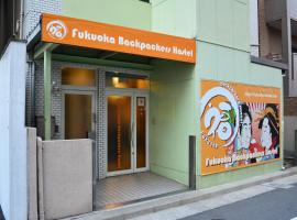 Fukuoka Backpackers Hostel, Fukuoka