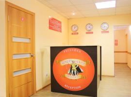 Hostel Robin Good, Krasnoyarsk