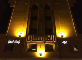 Al Forsan Furnished Apartments (Families Only), Al Khobar