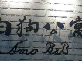 Amo B&B, Hualien City