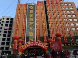 Yuerong Jianian Hotel