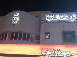 Fatima Furnished Apartments, Ar Riyāḑ