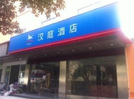Hanting Express Taizhou Luqiao Coach Station, Taizhou